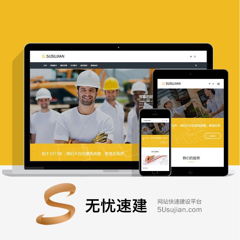 黄色高端响应式房地产装修装饰公司网站WordPress源码