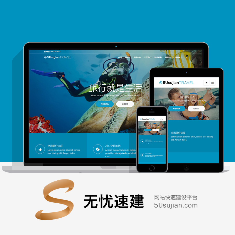 蓝色响应式旅游网站源码/个人游记博客网站带在线商城WordPress源码