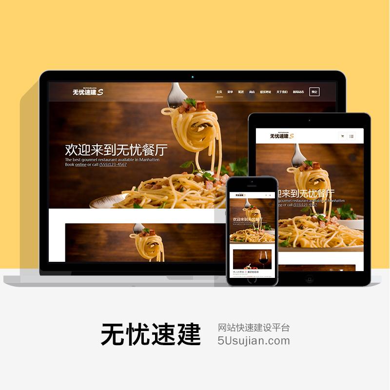 咖啡色响应式带商城、在线订餐预约餐桌等多功能餐饮官方网站源码